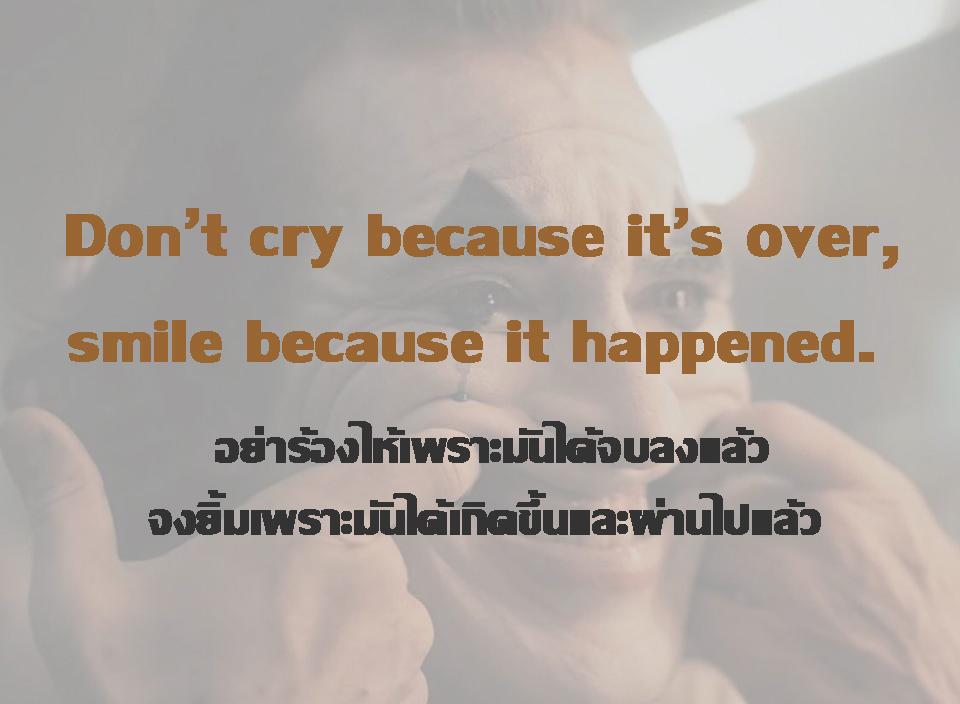 อย่าร้องไห้เพราะมันได้จบลงแล้ว จงยิ้มเพราะมันได้เกิดขึ้นและผ่านไปแล้ว