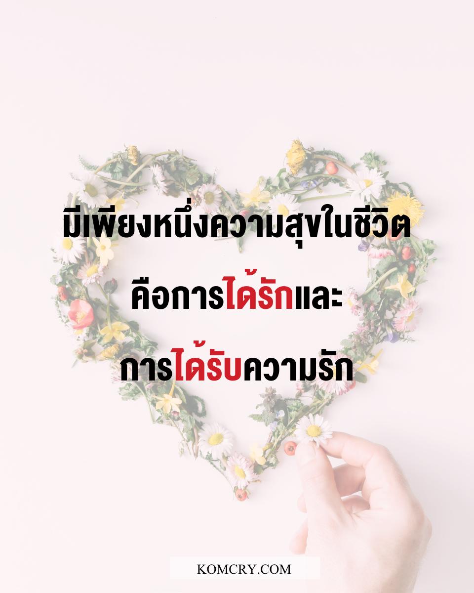 มีเพียงหนึ่งความสุขในชีวิต คือการได้รักและการได้รับความรัก