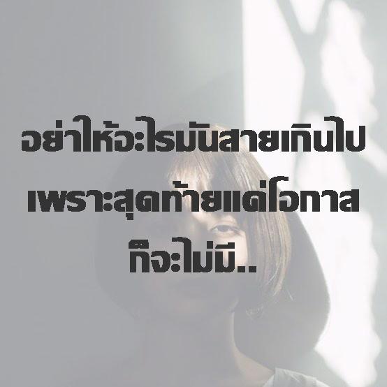 อย่าให้อะไรมันสายเกินไป เพราะสุดท้ายแค่โอกาสก็จะไม่มี..