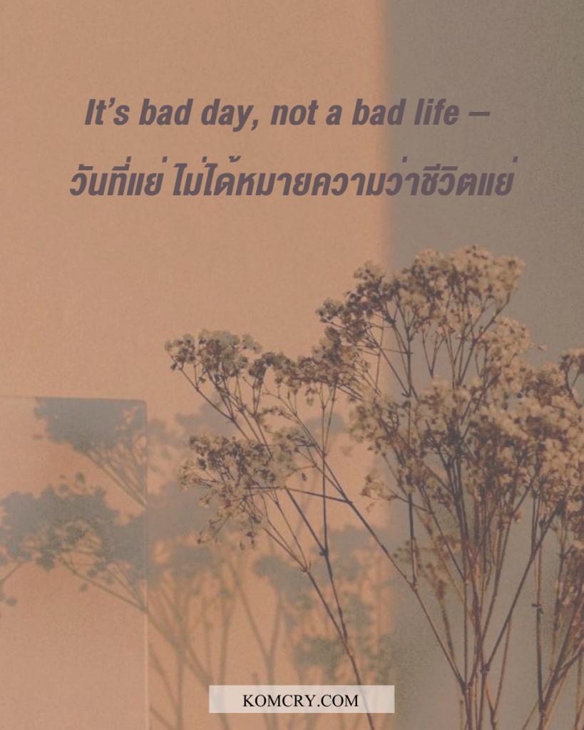 วันที่แย่ ไม่ได้หมายความว่าชีวิตแย่