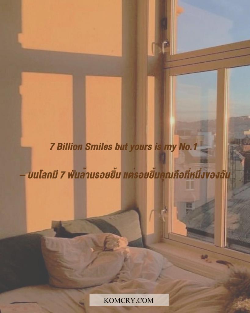 บนโลกมี 7 พันล้านรอยยิ้ม แต่รอยยิ้มคุณคือที่หนึ่งของฉัน