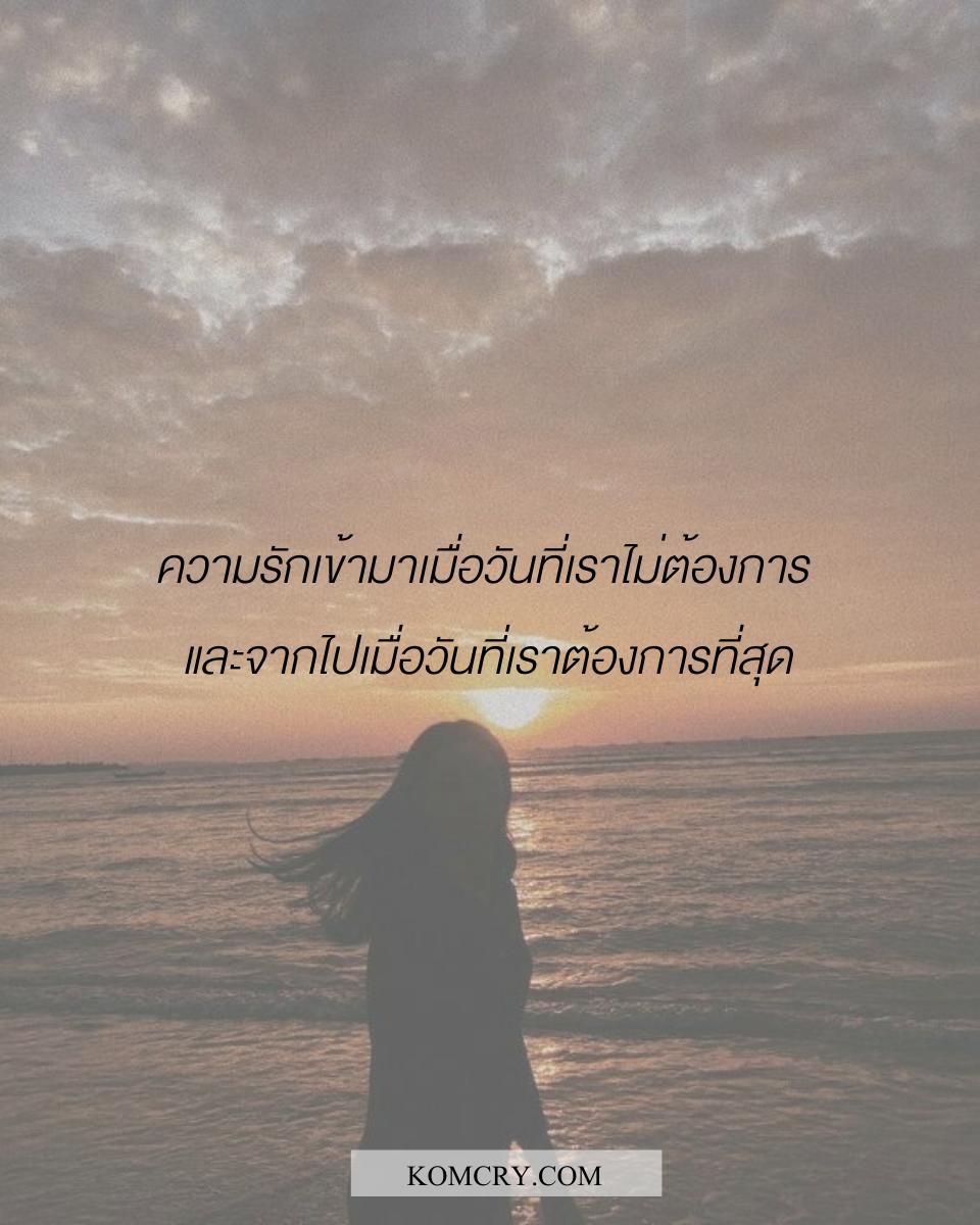 ความรักเข้ามาเมื่อวันที่เราไม่ต้องการ และจากไปเมื่อวันที่เราต้องการที่สุด