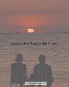 ฉันอยากจะลืมทุกสิ่ง แต่ฉันกลับจำทุกอย่าง