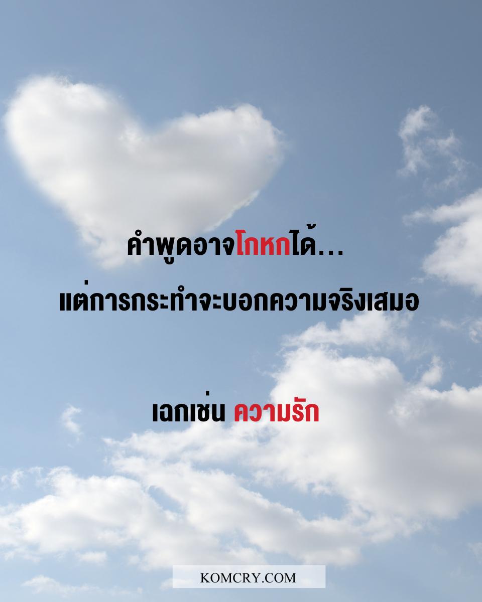คำพูดอาจโกหกได้... แต่การกระทำจะบอกความจริงเสมอ เฉกเช่น ความรัก