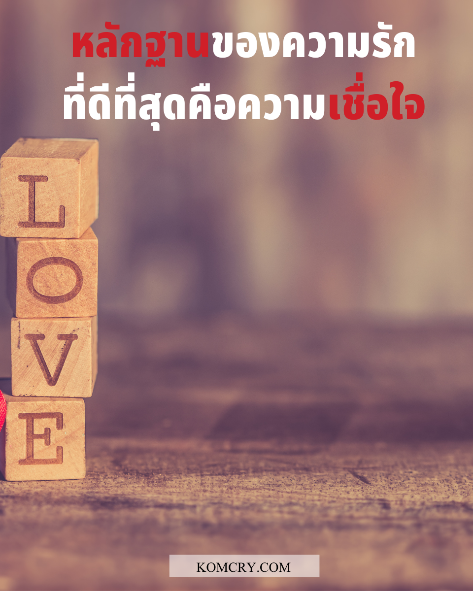 หลักฐานของความรักที่ดีที่สุดคือความเชื่อใจ