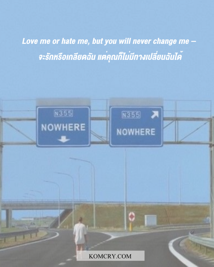 จะรักหรือเกลียดฉัน แต่คุณก็ไม่มีทางเปลี่ยนฉันได้