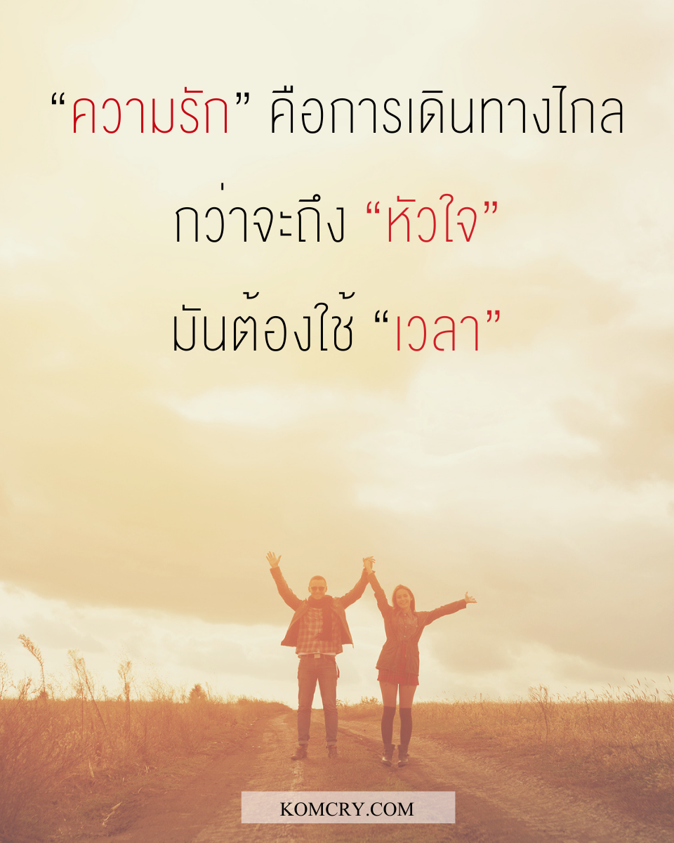 """""""ความรัก"""" คือการเดินทางไกล กว่าจะถึง """"หัวใจ"""" มันต้องใช้ """"เวลา"""""""