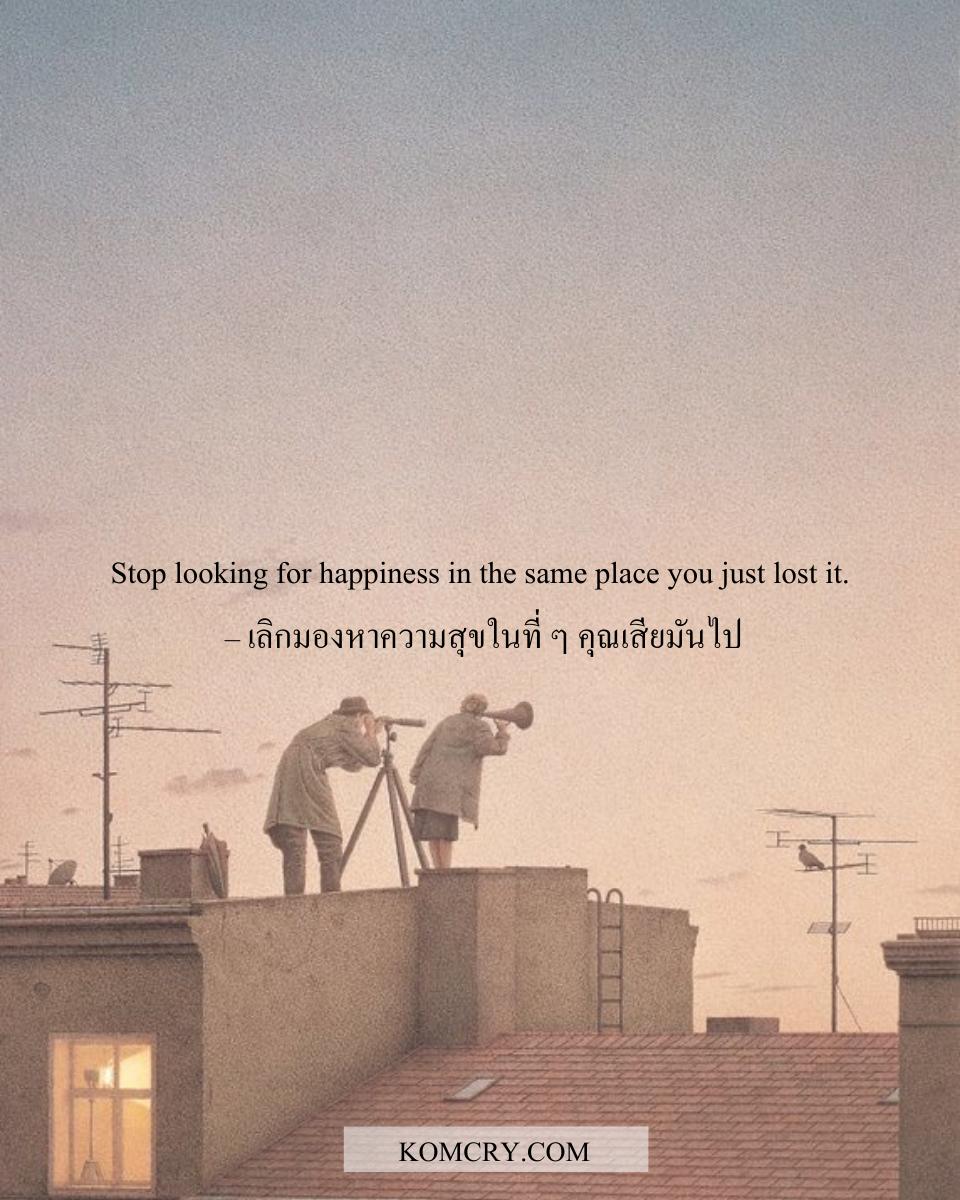 เลิกมองหาความสุขในที่ๆ คุณเสียมันไป