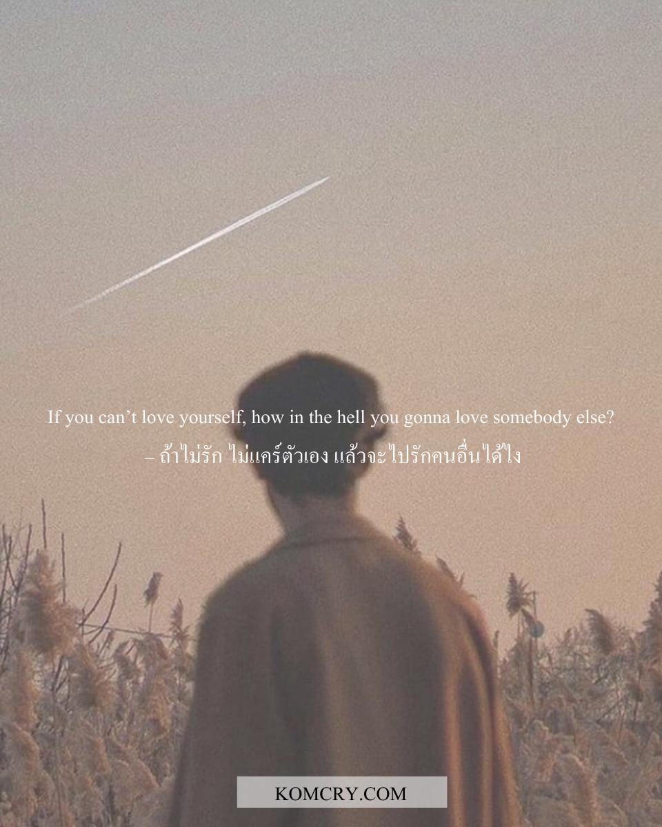 ถ้าไม่รัก ไม่แคร์ตัวเอง แล้วจะไปรักคนอื่นได้ไง