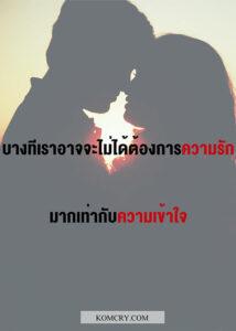 บางทีเราไม่ได้ต้องการความรัก มากเท่ากับความเข้าใจ
