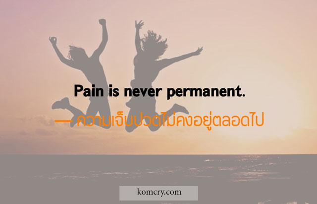 ความเจ็บปวดไม่คงอยู่ตลอดไป