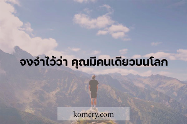 จงจำไว้ว่า คุณมีคนเดียวในโลก