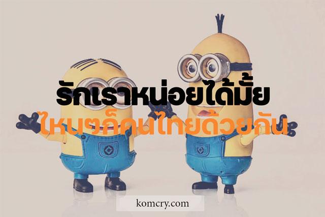 รักเราหน่อยได้ไหม ไหนๆก็คนไทยด้วยกัน